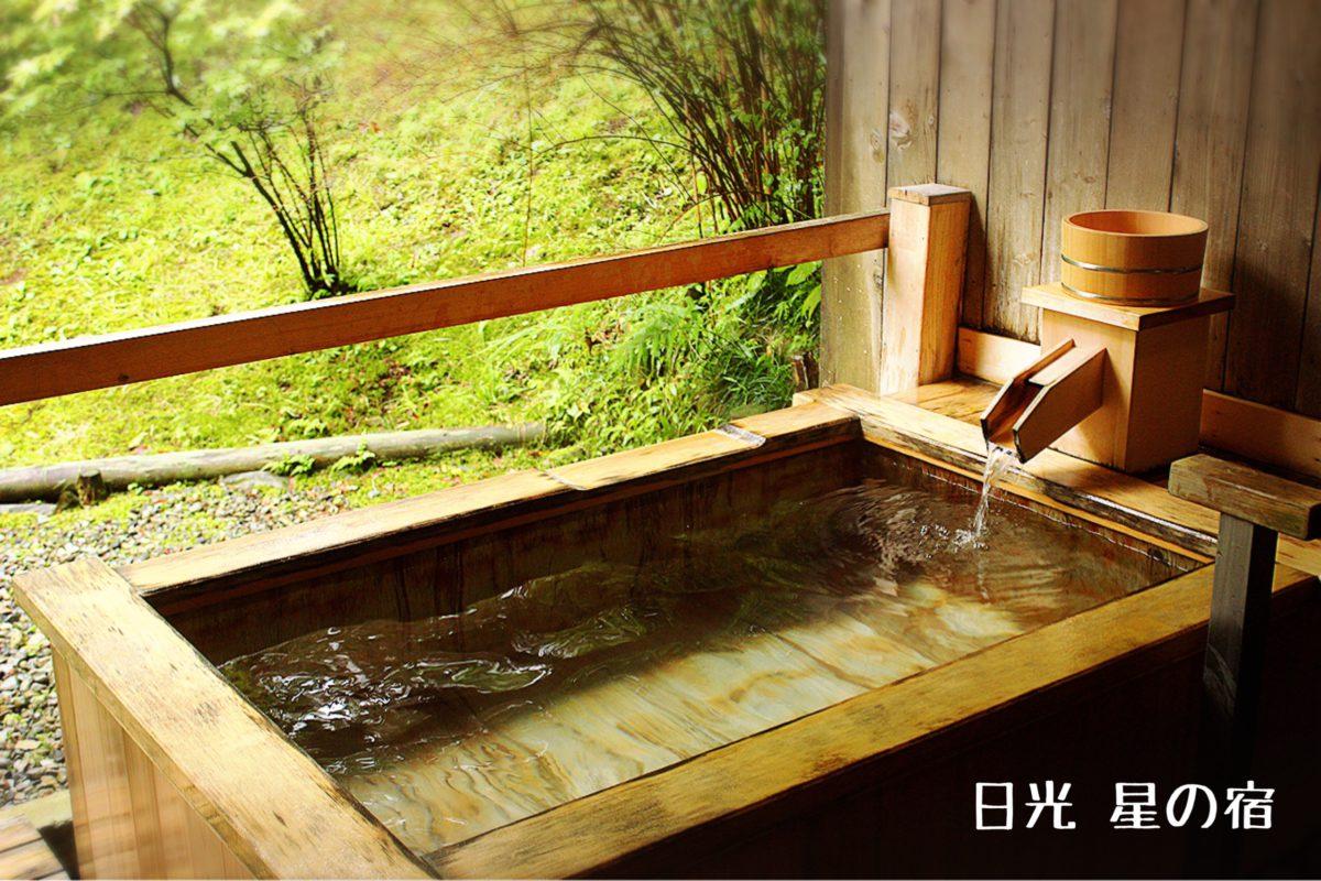 日光 星の宿 露天風呂