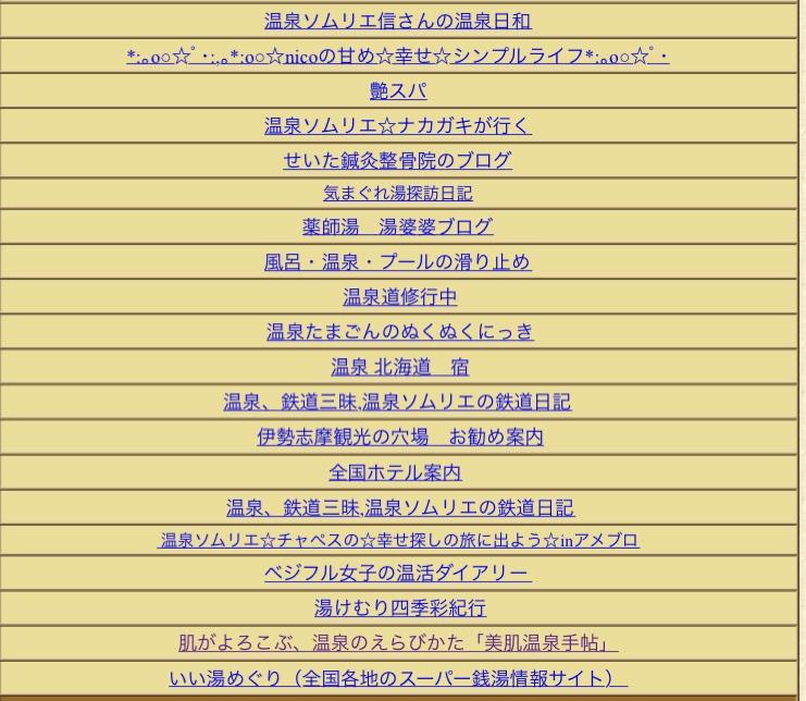 温泉ソムリエブログ