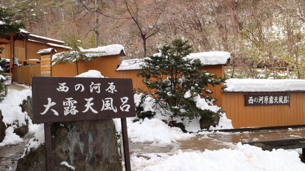 美肌温泉手帖 草津温泉 西の河原露天風呂