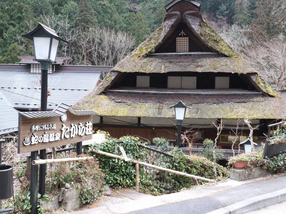 都内唯一「日本秘湯を守る会」の加盟旅館。蛇の湯温泉 たから荘【東京都】