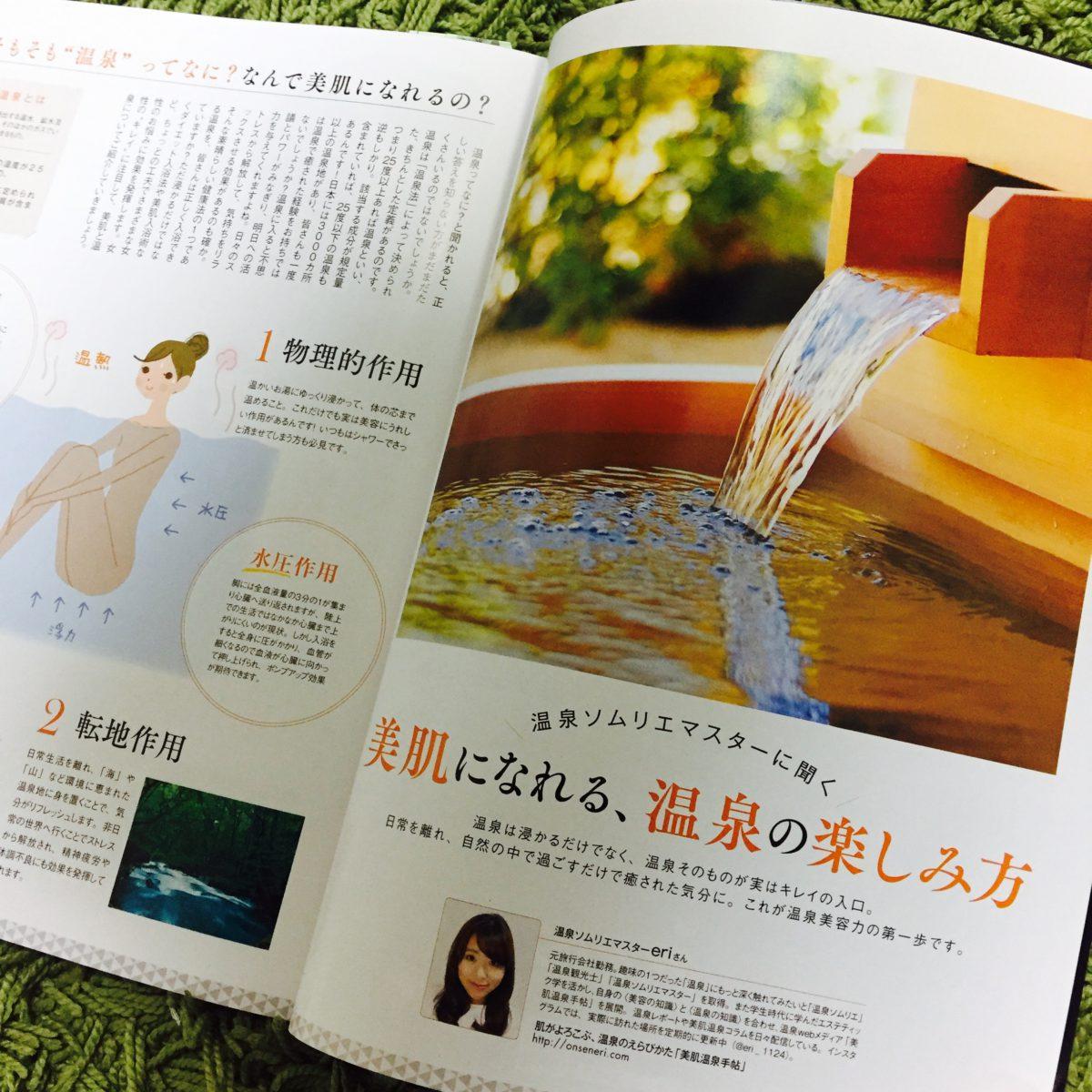 温泉雑誌【のんびりほこほこ温泉へ行こう2017】巻頭ページを担当しました!