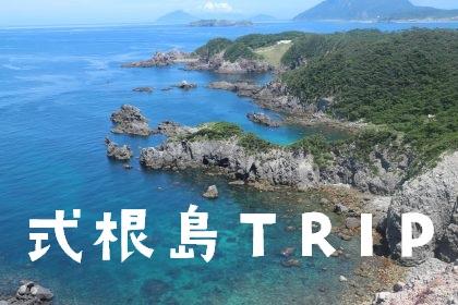 新島から日帰り!式根島の過ごし方♡絶景観光スポットのおすすめをご紹介します☆
