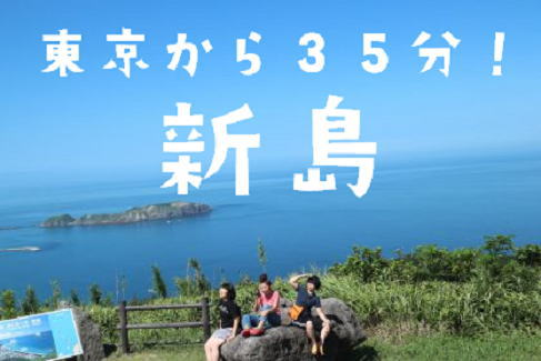 【新島の夏休み】新島のすばらしさとおすすめを写真100枚で伝えます!
