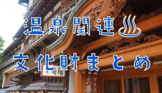重要文化財や登録有形文化財など登録・指定されている温泉旅館