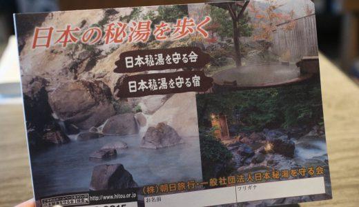 秘湯温泉宿に10泊して1泊無料!スタンプ集め始めます。