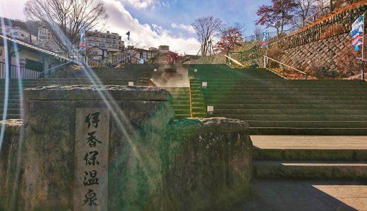 特に女性にオススメ!365段の石段街をそぞろ歩き「伊香保温泉」。源泉掛け流しおすすめスポットも。