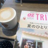 温泉旅雑誌を読む時間が最高に幸せすぎる