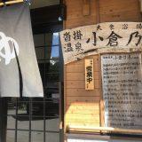 沓掛温泉 共同浴場「小倉の湯」の35度のぬる湯が最高に気持ちよかった!【長野県】