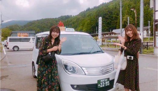 秋山郷温泉タクシーで秘湯湯めぐり!インスタ世代の若者にこそ「ご当地タクシー」をすすめたい11の理由。