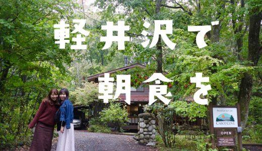 軽井沢で朝食を。オススメのパン屋さんも紹介します。