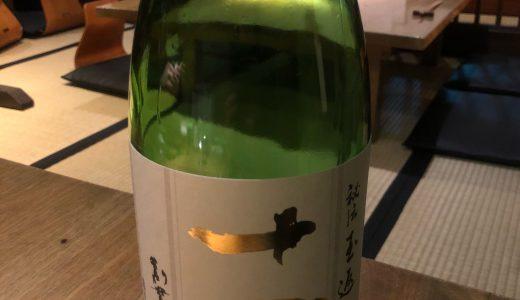 美味しい日本酒に出会うために「eriおすすめ日本酒」をまとめます。