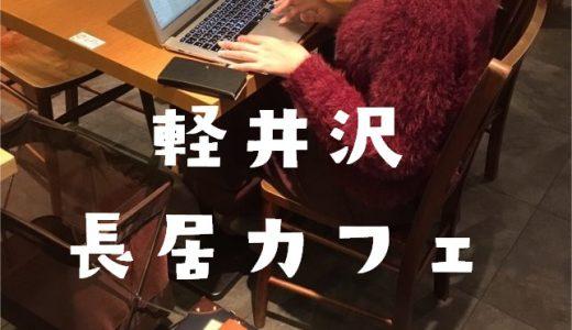 軽井沢で一人でゆっくりと長居出来るカフェを紹介します!