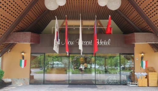 草津温泉にカップルで行くなら「草津ナウリゾートホテル」はいかが?
