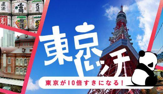 【WEB連載】東京おすすめ温泉を紹介しています!東京ルッチ