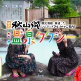 【WEB掲載】『秋山郷温泉タクシー』の公式ホームページに映っています!