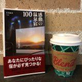 石井宏子さん著『感動の温泉宿100』購入&読了!