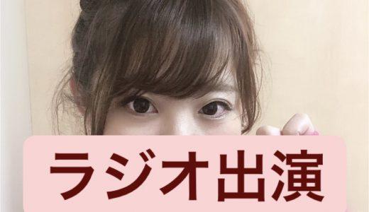 【ラジオ出演】1月21日(月)14時頃〜「船尾佳代のゴゴイチinメディアシップ」