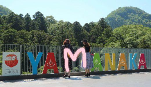 加賀温泉郷 山中温泉街 初めて行くなら押さえておきたいオススメ観光ポイント