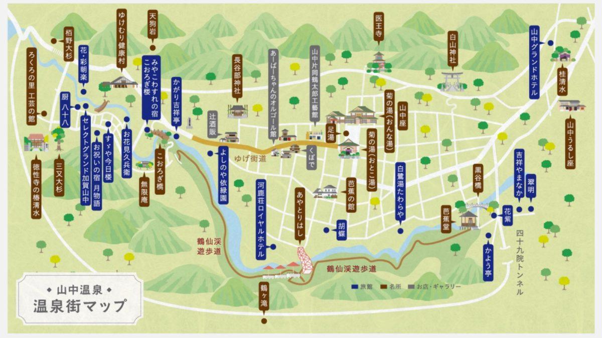 山中温泉街マップ