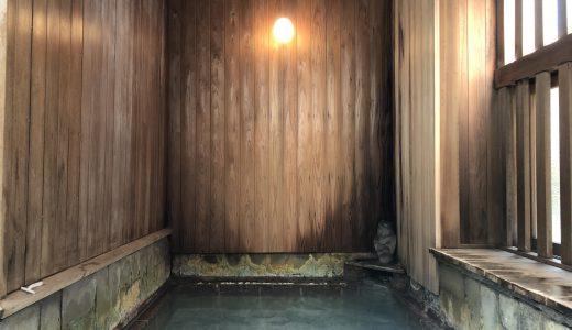草津温泉 極楽館 極-kiwami- まろやかな自家源泉を貸切で楽しめる!日帰り入浴レポ