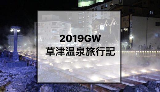 2019年GW3日目〜草津温泉で過ごした温泉漬けの6日間〜