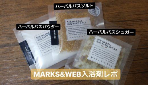 【オススメ入浴剤レポ】プレゼントにもぴったり!マークスアンドウェブの入浴剤を使ってみました!
