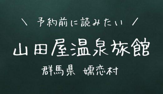 【予約前に読みたい】山田屋温泉旅館のお部屋選び!オススメは?