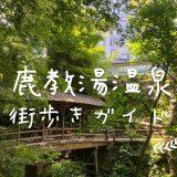 【初心者向け】長野県 鹿教湯温泉 / オススメ喫茶店と観光スポット 街歩きガイド