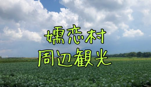 嬬恋村に宿泊したときにオススメの周辺観光(軽井沢・北軽井沢・草津温泉)
