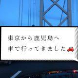 (2/2)東京から鹿児島へ車で行ってきました!【大分〜鹿児島 九州湯めぐり編】
