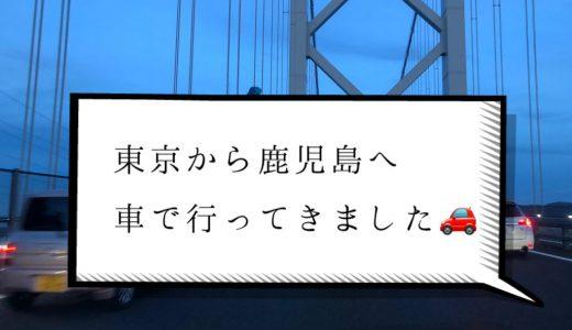(1/2)東京から鹿児島へ車で行ってきました!【本州観光編 琵琶湖や錦帯橋で寄り道したよ】