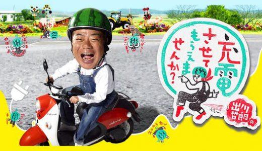 【温泉地の解説】テレビ東京「出川哲朗の充電させてもらえませんか?」2019年10月12日放送