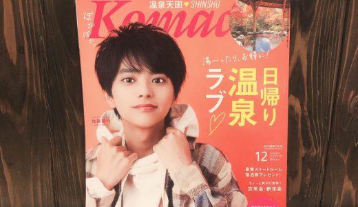 【雑誌掲載】月刊長野こまち12月号で長野のオススメ温泉を紹介しています!