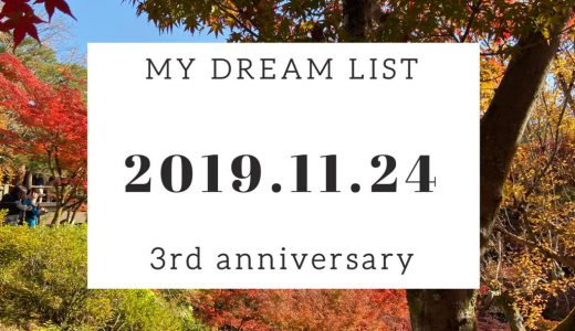 【サイト開設3周年】1年の振り返りとこれからの目標