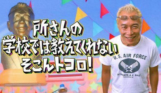 【テレビ出演】11月15日(金) 20時54分〜テレビ東京『所さんの学校では教えてくれないそこんトコロ!』