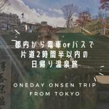 東京から電車で2時間以内で行ける、オススメ日帰り温泉