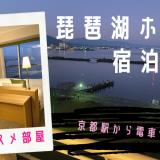 【琵琶湖ホテル宿泊体験記】目の前に琵琶湖!オススメ部屋とレストランを紹介♡