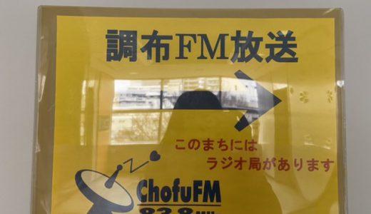 【ラジオ出演】2020年1月8日(水)14時〜 調布FM「午後のカフェテラス」