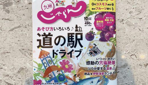 【雑誌掲載】九州じゃらん10月号「夏の肌疲れに効く⁉︎温泉」でお気に入りの温泉を紹介しました!